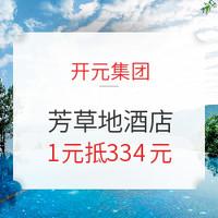 2日0点:快抢!杭州建德富春开元芳草地乡村酒店 满335-334元优惠券