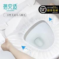 蓓安适一次性厕所马桶垫女旅行套入式便携产妇坐便器坐便套坐垫纸