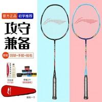 LI-NING 李宁 COLOR610 羽毛球拍