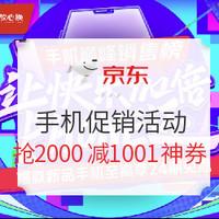 促销活动:京东十一 手机金秋风暴 促销活动