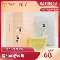 2020新茶 品品香茶叶福鼎白茶明前头采高山白牡丹茶罐装 冷泡白茶