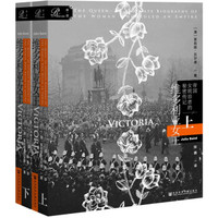 京东PLUS会员:《维多利亚女王》全2册