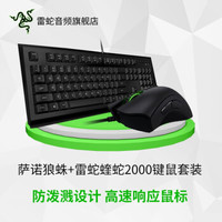 雷蛇(Razer)萨诺狼蛛键鼠套装键盘 游戏薄膜键盘