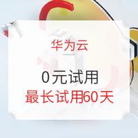 华为云 4核8G高配云服务器 免费领取