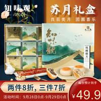 知味观钱塘雅月中秋礼盒 苏式月饼系列月饼礼盒 *4件