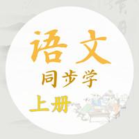 京东PLUS会员:亲近母语 语文同步学 语文课程 小学多级可选