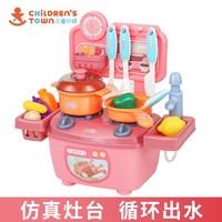 儿童小镇 厨房可出水仿真过家家玩具 23件套