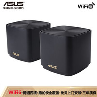 ASUS 华硕 XD4 灵耀魔方 WiFi6 分布式路由器 两只装