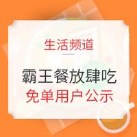 生活频道霸王餐:9月24日-26日,3天300人免单!快来看看有没有你吧