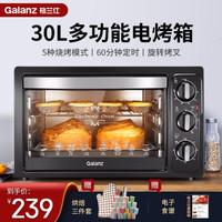 格兰仕(Galanz)电烤箱家用30升多功能烘焙旋转烤叉KWS1530X-H7S/R/G