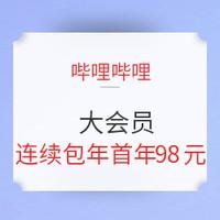 促销活动:哔哩哔哩  萌节四周年 大会员促销