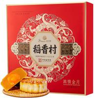 月饼 稻香村月饼礼盒 浓情金月710g