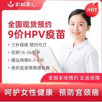 全国九价四价hpv宫颈癌疫苗 预防子宫颈癌 预约代订