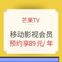 """促销活动:芒果TV 最""""芒""""假期会员促销"""