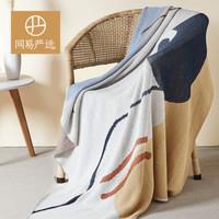 网易严选 成为我系列盖毯 全棉提花设计款毛毯 细腻亲肤抽象色彩 耐洗耐磨不易掉色午睡毯 蓝色