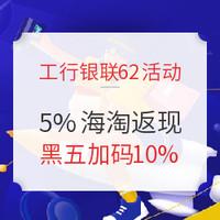 工行银联信用卡 海淘返现叠加5%
