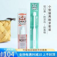 日本mind up宠物猫咪牙膏牙刷套装日常口腔刷牙预防牙结石牙菌斑牙黄清除牙渍清洁护理除口臭猫用