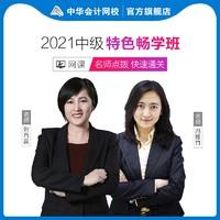 中华会计网校 中级会计2021网课 直播视频课件 特色畅学班(单科)