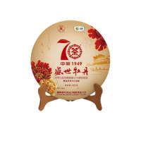 Chinatea 中茶  白牡丹白茶饼 357g
