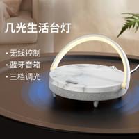 EZVALO·几光 LED手机无线充电蓝牙音响卧室创意小夜灯床头音乐台灯  Lydia台灯(大理石色)