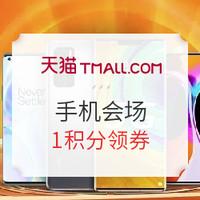 十一黄金周:天猫国庆狂欢 安卓手机会场 领券防身