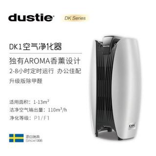 达氏(Dustie) dustie达氏瑞典空气净化器卧室除甲醛PM2.5雾霾DK1/AP6 浅灰色