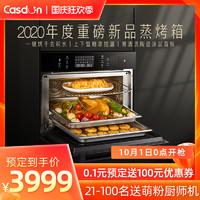 CASDON/凯度GD嵌入式蒸烤一体机二合一电蒸箱家用 大容量蒸烤箱