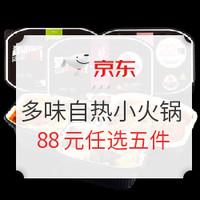 促销活动:莫小仙 多味自热小火锅