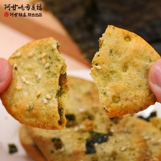 阿甘 锅盔梅干菜酥饼 3盒