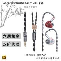 Jaben Oriolus 朱鹂 双边24单元入耳式耳机 双阶代理