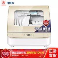 京东PLUS会员:Haier 海尔 小海贝PRO ETBW402GDD 台式洗碗机 6套