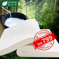 颐佳爱床垫 泰国天然乳胶床垫 200*180*5cm  92%乳胶含量
