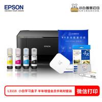 历史低价:EPSON 爱普生 L3118 彩色墨仓式一体机 小白盒子半年会员套装