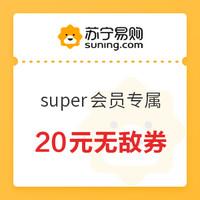 苏宁易购 Super专属购物津贴