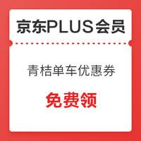 京东PLUS会员:青桔单车/电单车 44元优惠券礼包