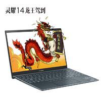 新品发售:ASUS 华硕 灵耀14 锐龙版 14.0英寸笔记本电脑 龙王驾到礼盒版(R7-4700U、16GB、512GB、100%sRGB)