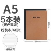 Kinbor GBR25402DY 牛皮纸缝线笔记本 A5/40页 双色混装 5本装