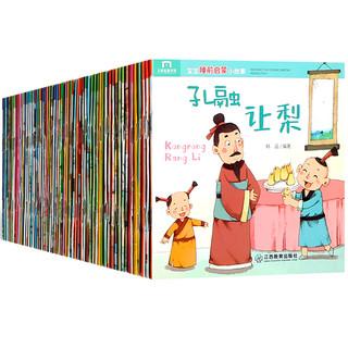 《宝宝睡前启蒙小故事》全60册