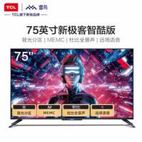 21日0点:FFALCON 雷鸟 75S535C 4K液晶电视 75英寸
