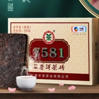 Chinatea 中茶 普洱茶 经典7581 标杆熟茶 250g
