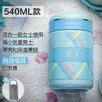 Relea 物生物 便携焖烧杯饭盒 540ML款