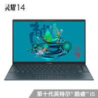 百亿补贴:ASUS 华硕 灵耀 14英寸笔记本电脑(i5-1035G1、8GB、512GB)