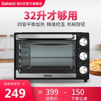 格兰仕烤箱32升小型小烤