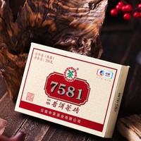 百亿补贴:Chinatea 中茶 普洱茶 经典7581 标杆熟茶 250g