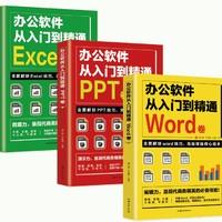 《办公应用技巧速查宝典》3册