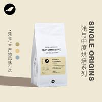 SATURNBIRD COFFEE 三顿半 西达摩 水洗 黑咖啡 125g