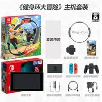 任天堂Switch国行主机 续航版 NS游戏《健身环大冒险》套装