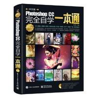 《中文版Photoshop CC完全自学一本通》