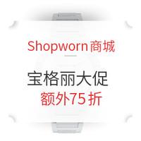 海淘活动:Shopworn商城 宝格丽精选珠宝配饰大促