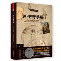 京东PLUS会员:《达·芬奇手稿》精装版